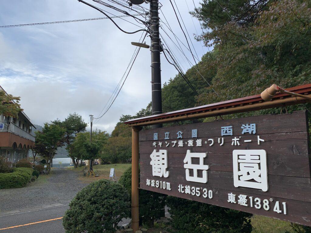 観岳園キャンプ場